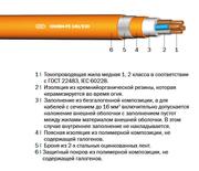 HXHBH-FE 180/E30,  (N)HXHBH-FE 180/E30 «Интеркабель Киев»™