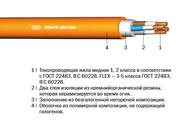 HXCН-FE 180/E90,  (N)HXCН-FE 180/E90 «Интеркабель Киев»™