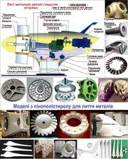 Виливки для вітряків вітроенергетики та лиття металу машинобудуваню