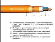 HXH-FE 180/E30,  (N)HXH-FE 180/E30 «Интеркабель Киев»™